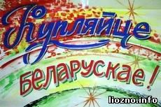 Купляйце беларускае!?