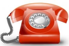 Изменились телефонные номера
