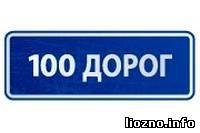 """100 дорог"" посетит Лиозно"