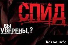 ВИЧ в Лиозненском районе - лидируем