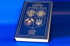 Лиозненцы вписаны в международную энциклопедию