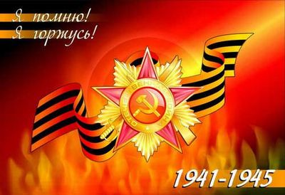Программа проведения мероприятий, посвященных Дню Победы