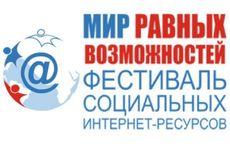 Лауреат III Фестиваля социальных интернет-ресурсов из Лиозно