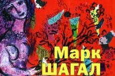 В Третьяковской галерее открылась выставка Марка Шагала