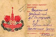 подполковник Красной армии артиллерист Василий Петрович Николаев