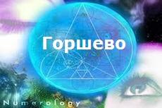 Горшево - будущий Центр Мира!