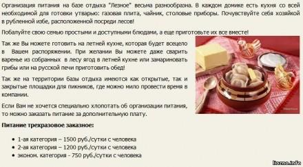 Комфортабельный отдых вдалеке от суеты… Что может быть лучше для москвичей?