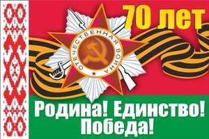 Мероприятия к 70-летию Великой Победы в Лиозно