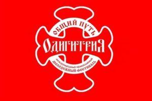 14-й православный молодёжный фестиваль «Одигитрия»