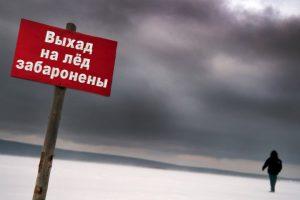 Запретили выход на лед
