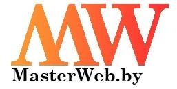 Веб-студия MasterWeb, создаём и администрируем лендинги и сайты. Индивидуальный подход к каждому клиенту
