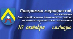 Поздравляем Лиозно с 76-ой годовщиной освобождения от немецко-фашистских захватчиков