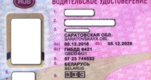 В Лиозно водитель предъявил поддельное водительское удостоверение