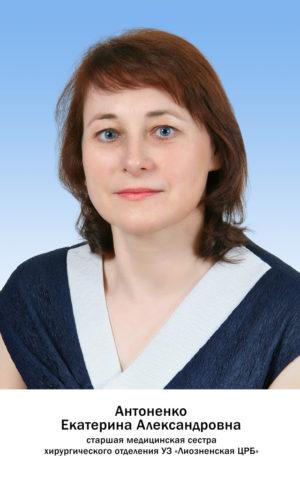 Антоненко Екатерина Александровна
