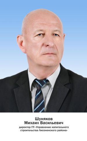 Шуняков Михаил Васильевич