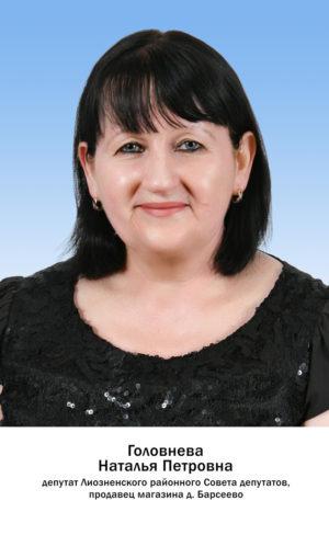 Головнева Наталья Петровна