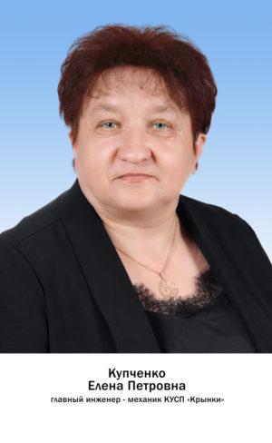 Купченко Елена Петровна