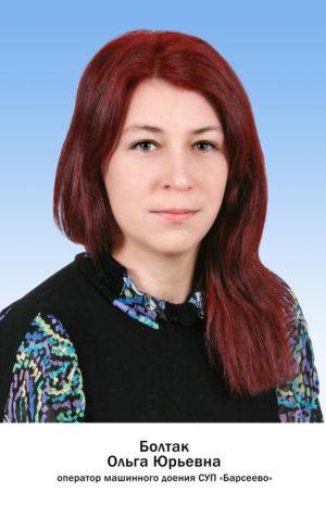 Болтак Ольга Юрьевна