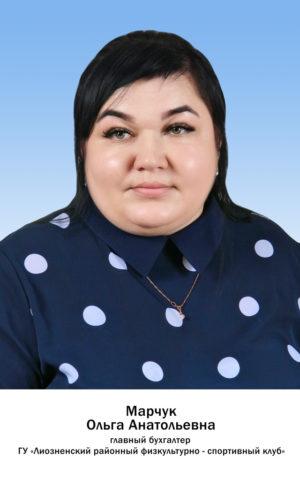 Марчук Ольга Анатольевна