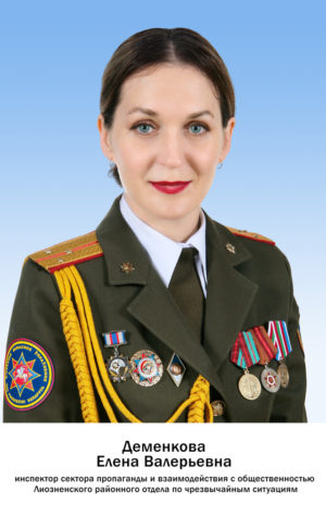 Деменкова Елена Валерьевна