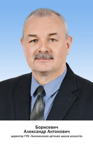 Борисевич Александр Антонович