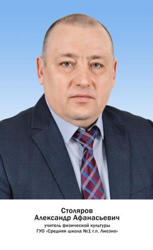 Столяров Александр Афанасьевич