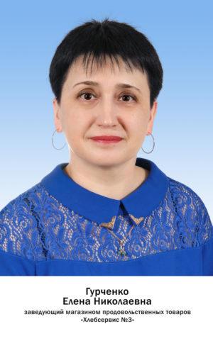 Гурченко Елена Николаевна